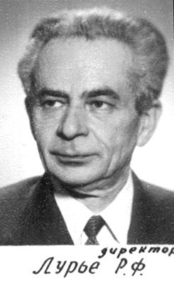 Лурье Р.Ф., директор школы 456