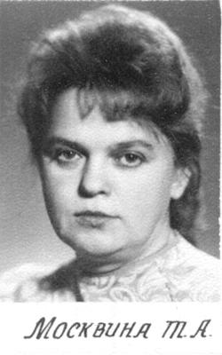 Москвина Т.А., учитель рисования и черчения